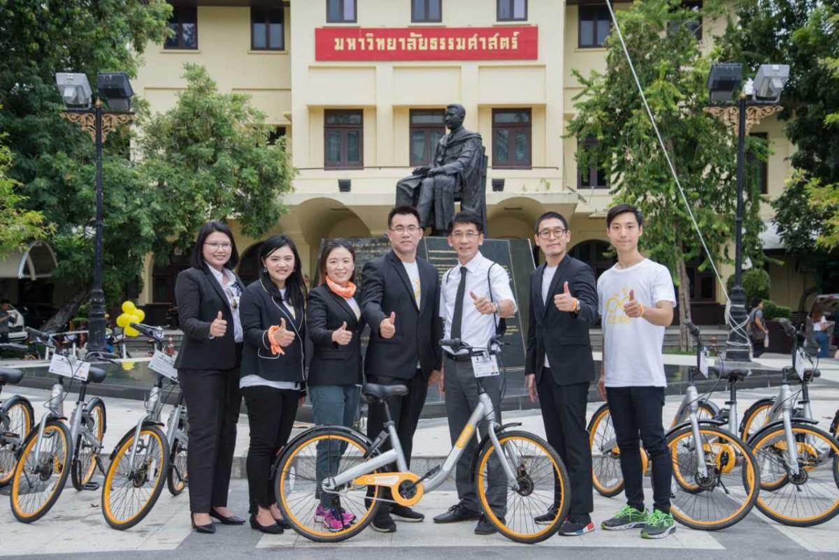 oBike Thammasat