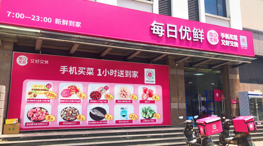 The exterior of an outlet owned by smart retail innovator MissFresh (Pic Source: MissFresh)